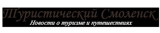 Туристический Смоленск