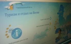 В Кирове появился Интернет-портал для туристов