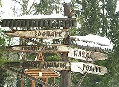Москва на присоединяемых территориях будет развивать туризм