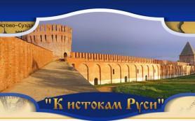 В Смоленской области открылся Международный туристский форум «К истокам Руси»