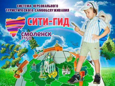 Персональным экскурсоводом по Смоленску стала компьютерная программа