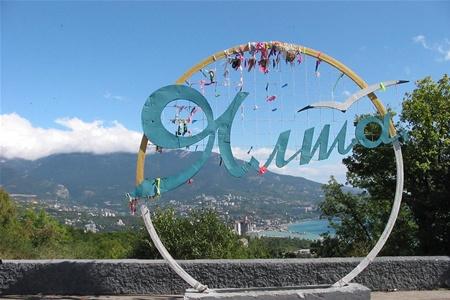 Ялта, Евпатория и Алушта — самые популярные курорты Крыма
