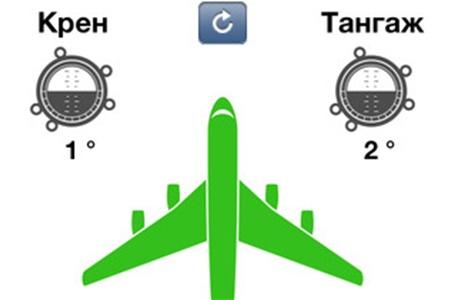 Появилось новое приложение для iPhone, помогающее аэрофобам