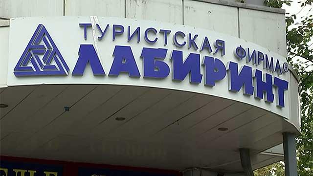 27 тысячам клиентов туроператора «Лабиринт» понадобится эвакуация