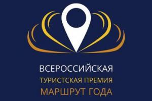 Смоленские турпроекты «Соловьева переправа» и «В Вязьму за пряниками» победили на всероссийском конкурсе