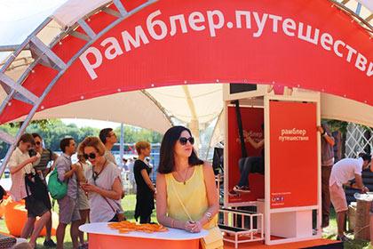 Туристический сервис «Рамблер/Путешествия» проведет в Москве конференцию по онлайн-тревелу E-Travel Future 2016
