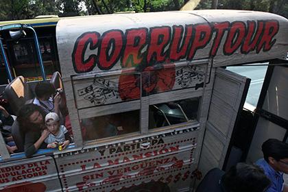 В Мехико организовали бесплатный «Коррупционный тур»