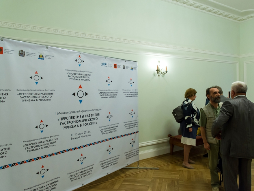 Международный туризм в России: проблемы и перспективы