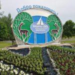 Тверские власти утвердили проект планировки ОЭЗ «Завидово»