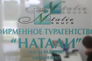 Арбитраж признал банкротом одну из компаний «Натали Турс»