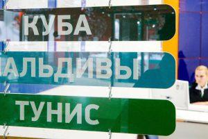 Ростуризм займется созданием реестра туристических агентств