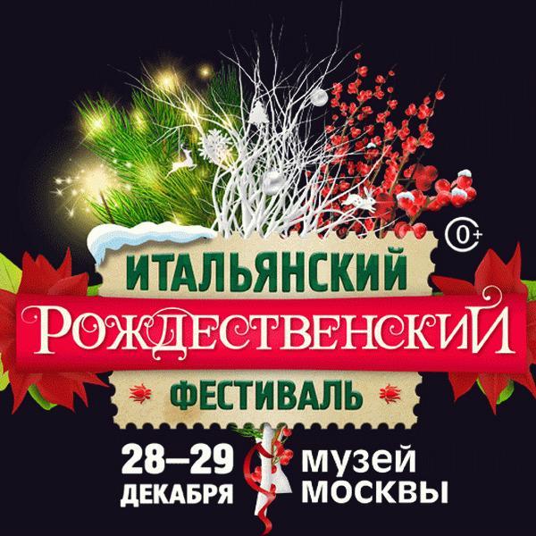 Итальянский Рождественский Фестиваль в Москве