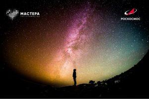 Роскосмос выделил средства для поддержки лучшего проекта в сфере космического туризма