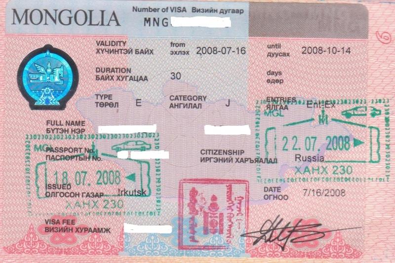 Как получить визу в Монголию